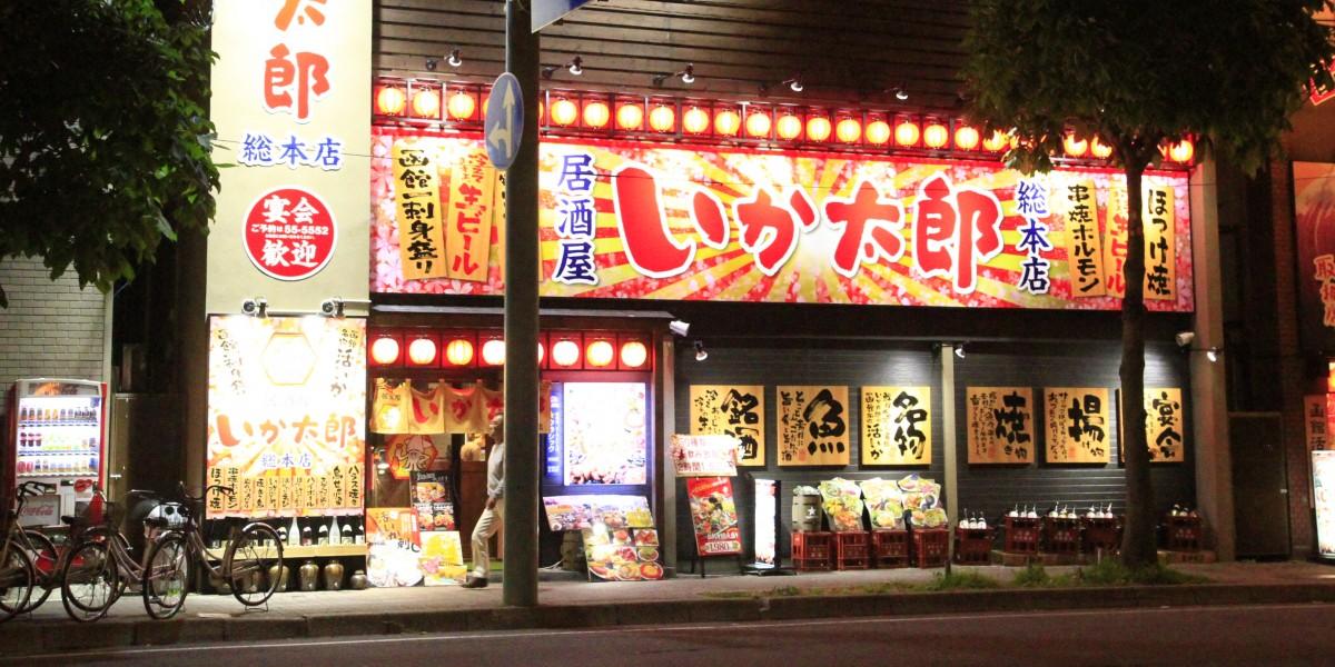 いか太郎 総本店