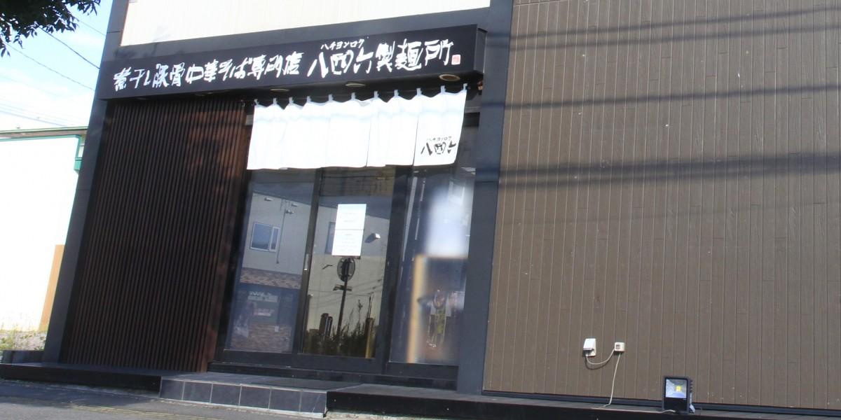 八四六製麺所