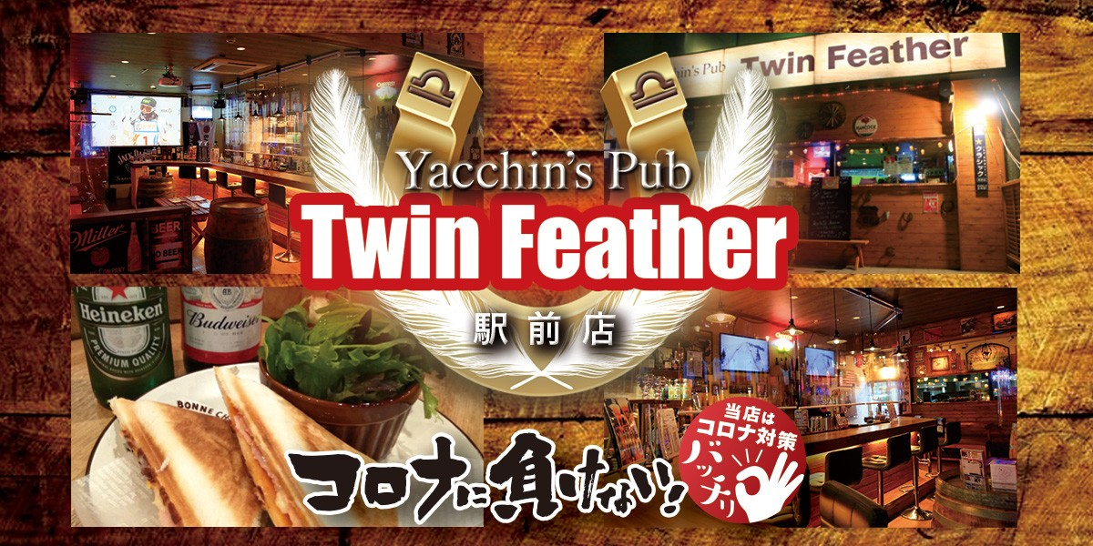 Twin Feather駅前店