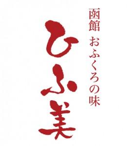 函館おふくろの味 ひふ美