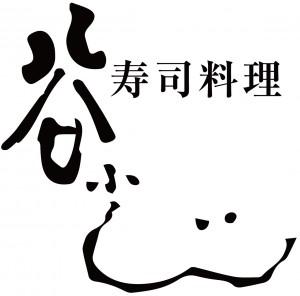 寿司料理谷ふじ
