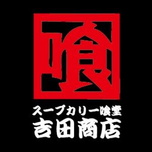 スープカリー喰堂 吉田商店