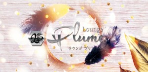 Lounge Plume