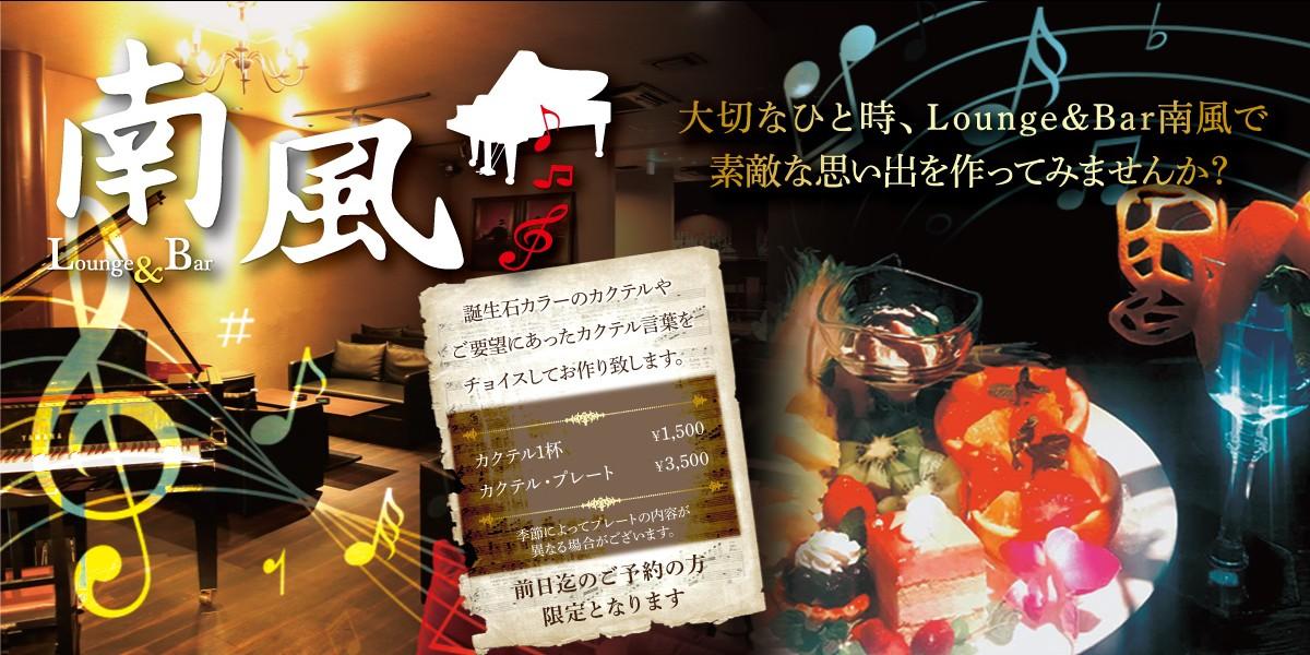 Lounge&Bar南風