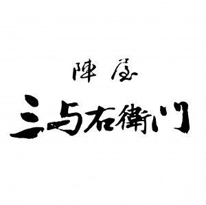 蕎麦味噌田楽