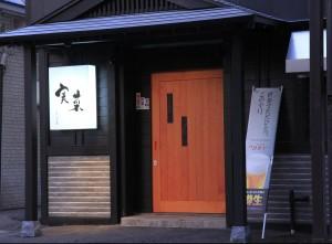 本町スターパレスの近くにオープンしました「居酒屋 実菜」です。