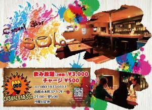 函館 Casual Bar SOL~カジュアルバー ソル~
