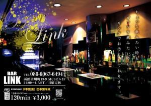 函館 BAR LINK