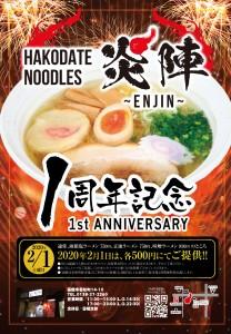 【2/1】は1周年記念!!