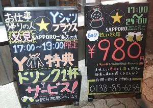 寿司とYシャツとお肉 あるてからのお知らせです!!