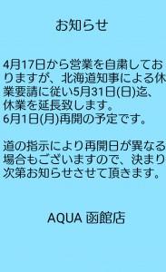 お知らせ 5/13