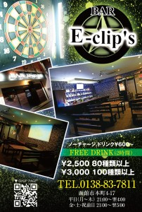 函館 BAR E-clip's~バー イークリップス~
