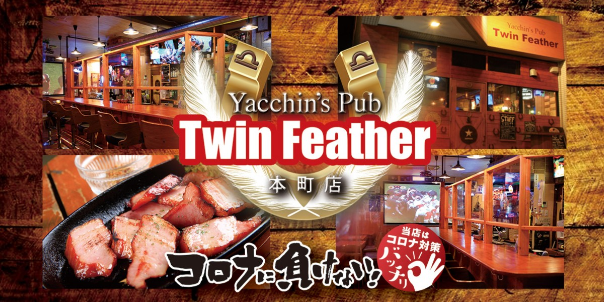 Twin Feather 本町店