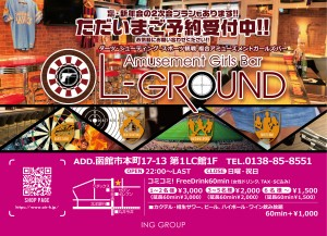 函館 Amusement Girls Bar L-GROUND