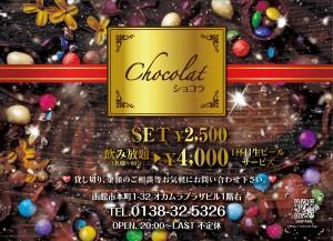 函館 Chacolat~ショコラ~