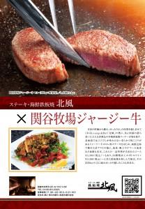 函館 ステーキ・海鮮鉄板焼き 北風×関谷牧場ジャージー牛