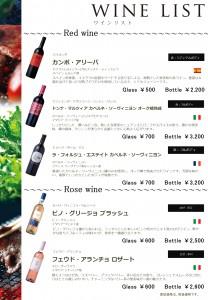 グラスワイン17種類🍷