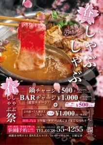 3月~5月限定【春限定】深夜Bar de しゃぶしゃぶ
