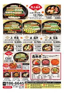 函館 宅配寿司 箱屋で海鮮はいかがですか?