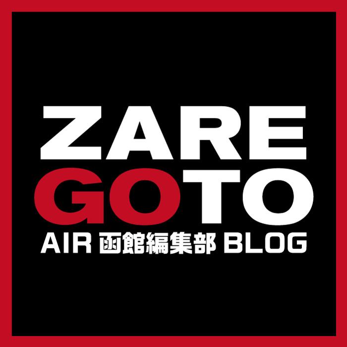 AIR函館 ZAREGOTO