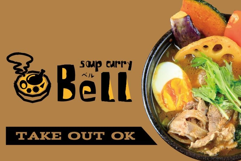 soup curry Bell~スープカレー ベル~