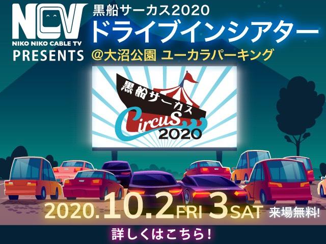 黒船サーカス2020開催決定!!!