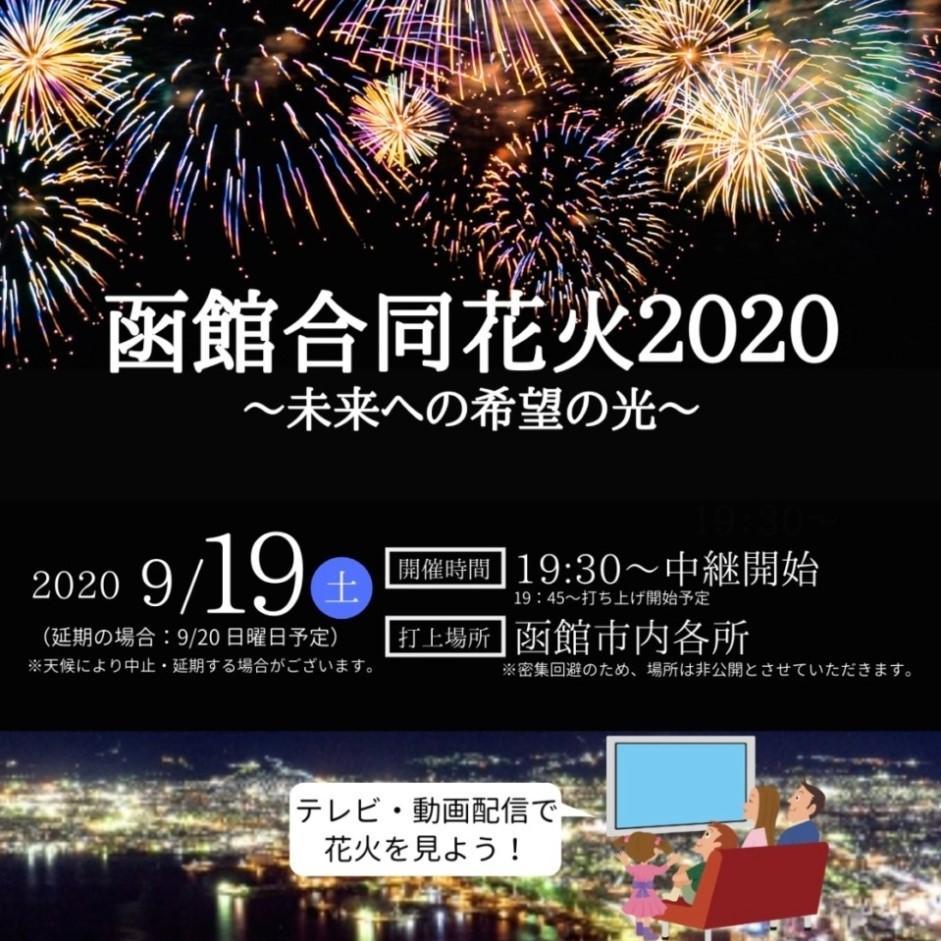 函館合同花火2020~未来への希望の光~