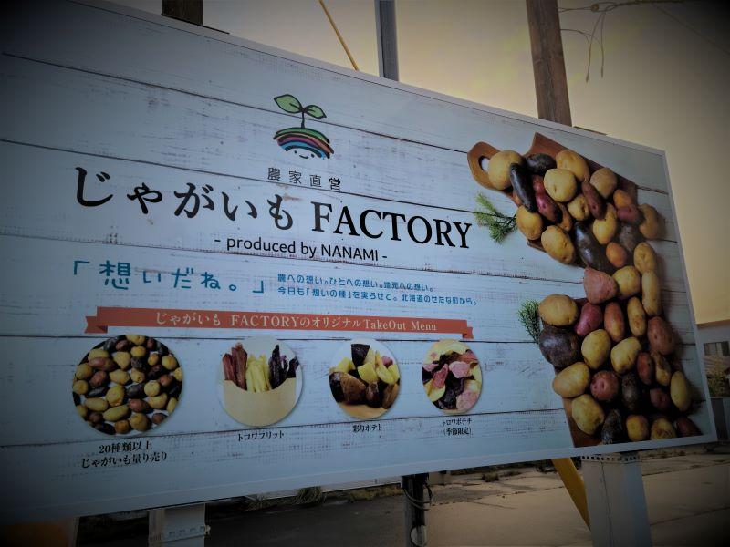 農家直営 じゃがいもFACTORY-produced by NANAMI-