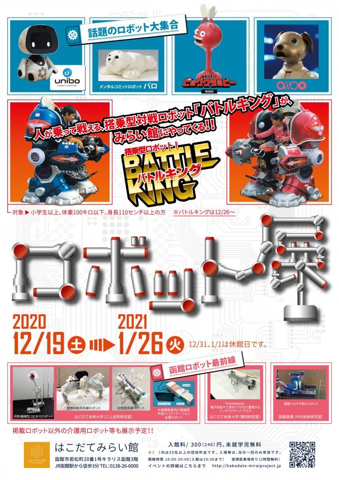 今年の冬は、ロボット大集合!