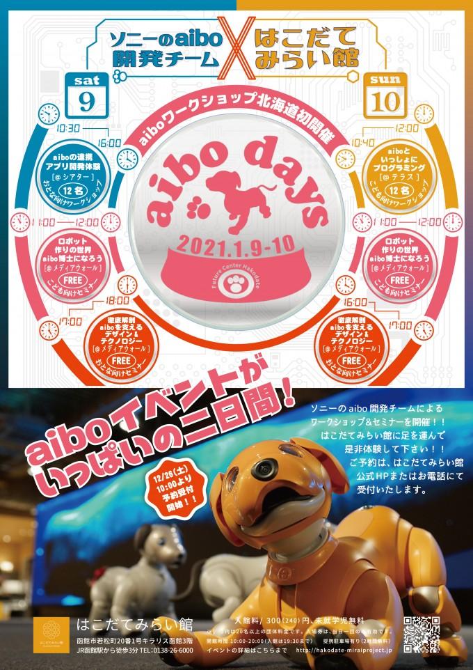 ★aibo days★ 1月9日(土)10日(日)は、aiboイベントがいっぱいの二日間!