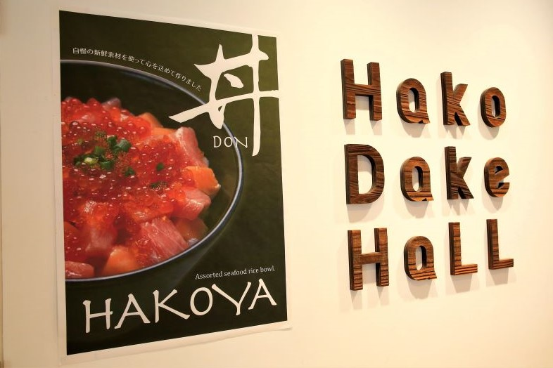 HAKOYA 函館空港ターミナルビル店