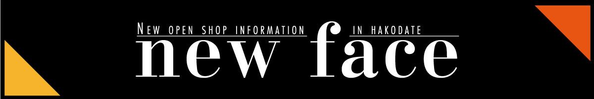 新店情報 - NEWFACE